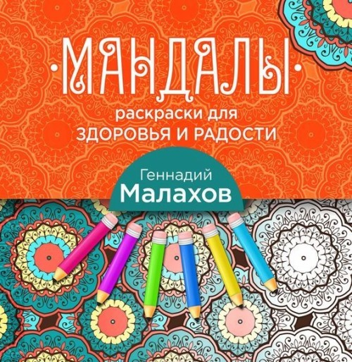 Мандалы-раскраски для здоровья и радости