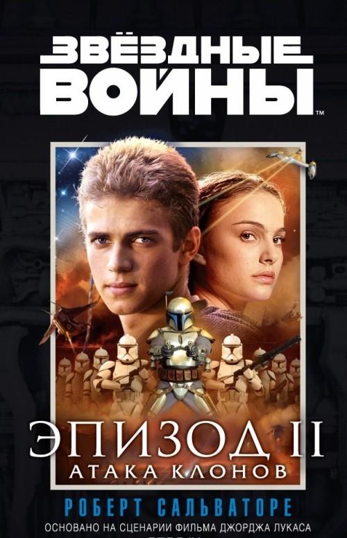 Эпизод 2. Атака клонов. Звёздные Войны