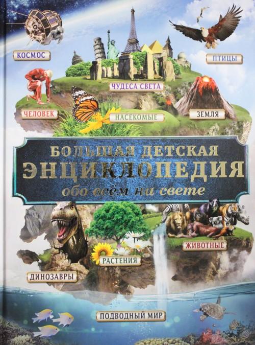 Bolshaja detskaja entsiklopedija obo vsem na svete