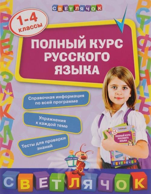Polnyj kurs russkogo jazyka: 1-4 klassy