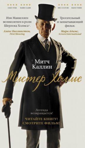 Mister Kholms