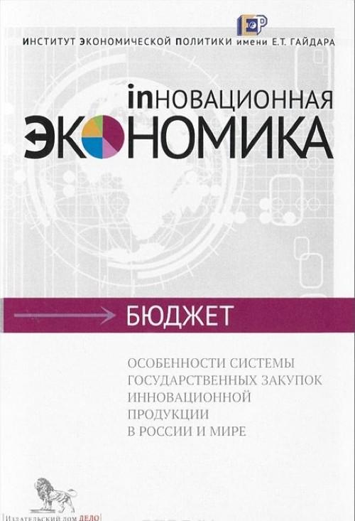 Osobennosti sistemy gosudarstvennykh zakupok innovatsionnoj produktsii v Rossii i mire