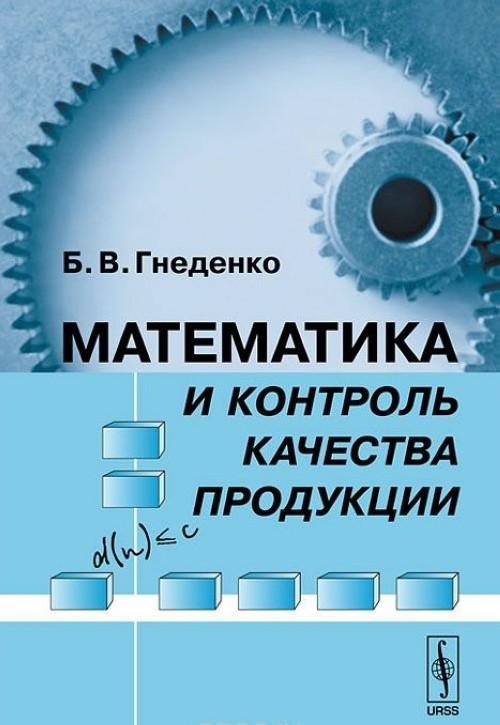 Matematika i kontrol kachestva produktsii