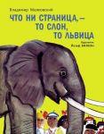 Chto ni stranitsa, - to slon, to lvitsa