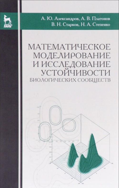 Matematicheskoe modelirovanie i issledovanie ustojchivosti biologicheskikh soobschestv. Uchebnoe posobie