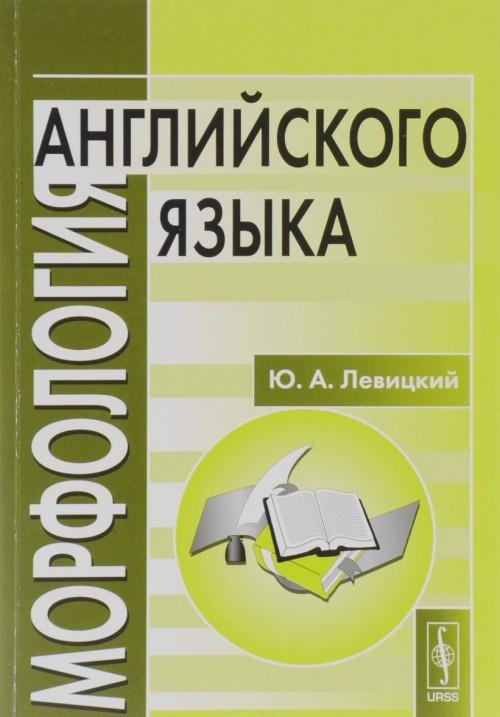 Морфология английского языка. Учебное пособие / English Morphology
