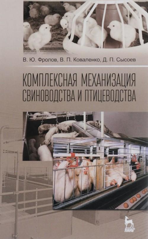 Kompleksnaja mekhanizatsija svinovodstva i ptitsevodstva. Uchebnoe posobie