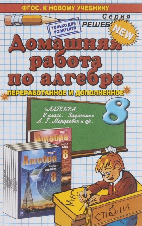 Algebra. 8 klass. Domashnjaja rabota. K zadachniku A. G. Mordkovicha i dr.