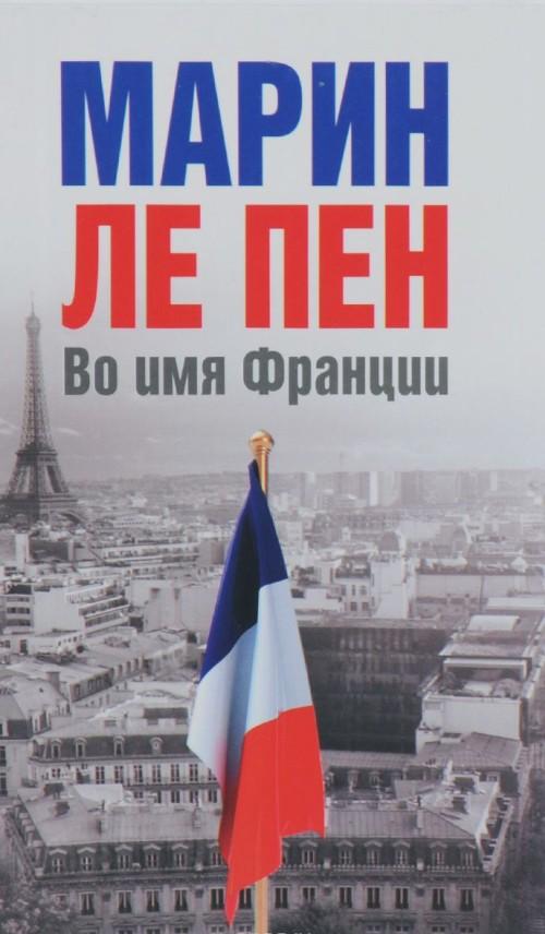 Во имя Франции