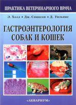 Gastroenterologija sobak i koshek