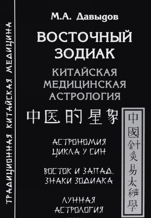 Vostochnyj zodiak. Kitajskaja meditsinskaja astrologija