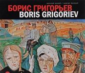 Boris Grigorev. Iz rossijskikh, evropejskikh, amerikanskikh i chilijskikh kollektsij. Almanakh. № 332 / Boris Grigoriev: From Russian, European, American and Chilean Collections: Almanac