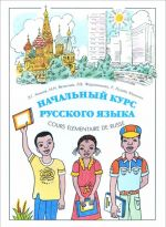 Nachalnyj kurs russkogo jazyka