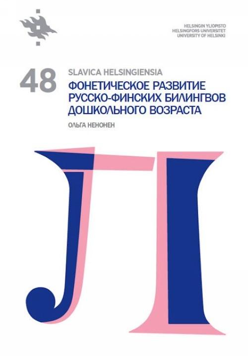 Slavica Helsingiensia 48. Фонетическое развитие русско-финских билингвов дошкольного