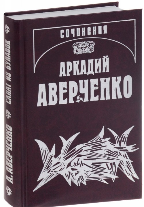 Аркадий Аверченко. Собрание сочинений в 14 томах. Том 11. Салат из булавок