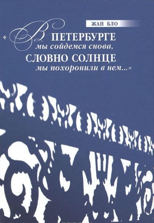 """""""V Peterburge my sojdemsja snova, Slovno solntse my pokhoronili v nem..."""""""