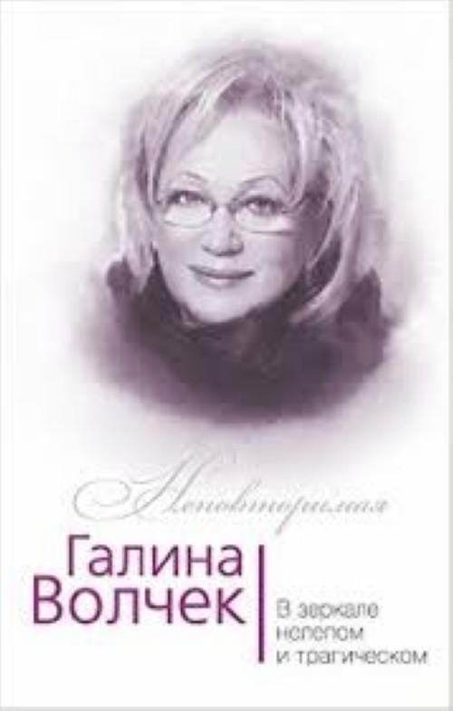 Galina Volchek. V zerkale nelepom i tragicheskom