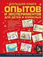 Bolshaja kniga opytov i eksperimentov dlja malenkikh detej i vzroslykh