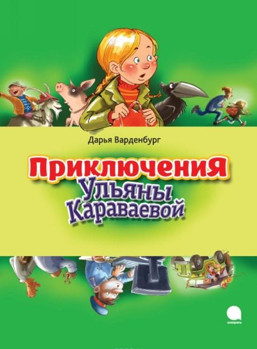 Prikljuchenija Uljany Karavaevoj