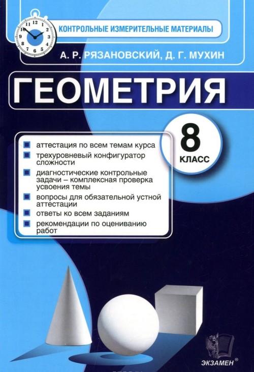 Геометрия. 8 класс. Контрольные измерительные материалы