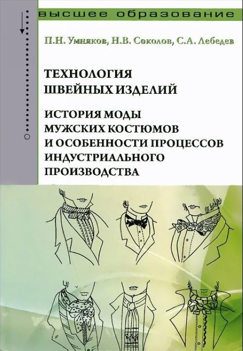 Tekhnologija shvejnykh izdelij. Istorija mody muzhskikh kostjumov i osobennosti protsessov industrialnogo proizvodstva