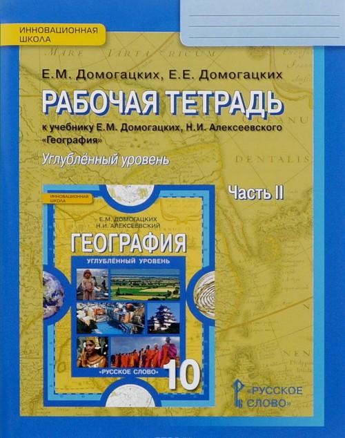 Geografija. 10 klass. Uglublennyj uroven. Rabochaja tetrad. K uchebniku E. M. Domogatskikh, N. I. Alekseevskogo. V 2 chastjakh. Chast 2