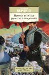 Istoki i smysl russkogo kommunizma