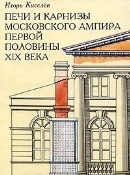 Pechi i karnizy moskovskogo ampira pervoj poloviny XIX veka