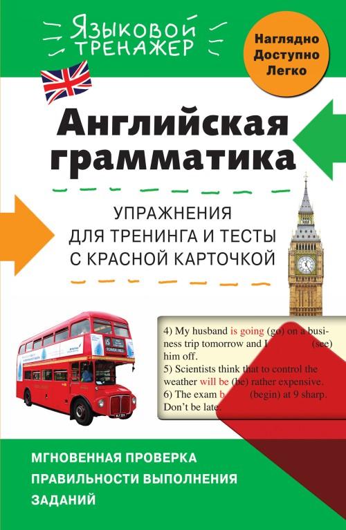 Английская грамматика. Упражнения для тренинга и тесты с красной карточкой