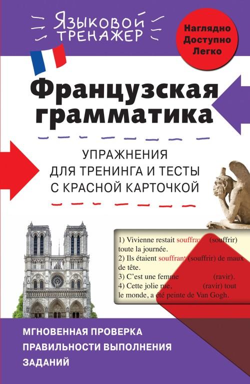 Французская грамматика. Упражнения для тренинга и тесты с красной карточкой
