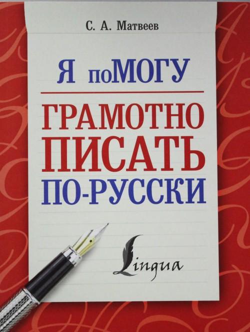 Ja pomogu gramotno pisat po-russki