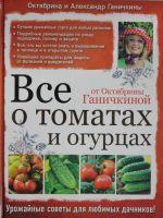 Vse o tomatakh i ogurtsakh ot Oktjabriny Ganichkinoj