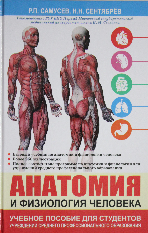 Anatomija i fiziologija cheloveka. Uchebnoe posobie dlja studentov uchrezhdenij srednego professionalnogo obrazovanija