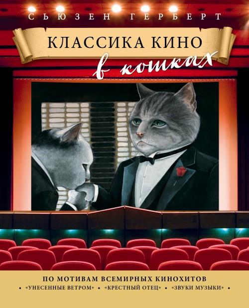 Klassika kino v koshkakh