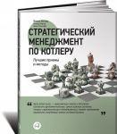 Strategicheskij menedzhment po Kotleru. Luchshie priemy i metody