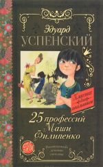25 professij Mashi Filipenko