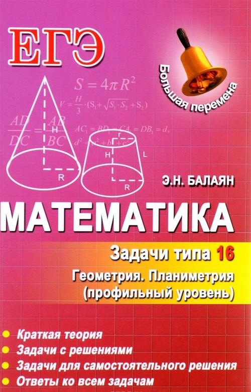 Matematika. Zadachi tipa 16 (S4). Geometrija. Planimetrija. Profilnyj uroven