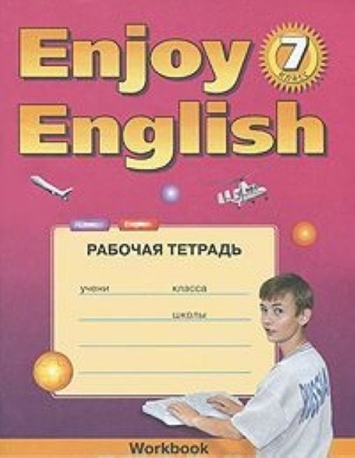 Enjoy English 7: Workbook / Anglijskij s udovolstviem. 7 klass. Rabochaja tetrad