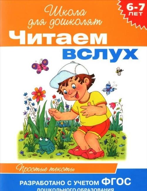 Chitaem vslukh. 6-7 let. Prostye teksty