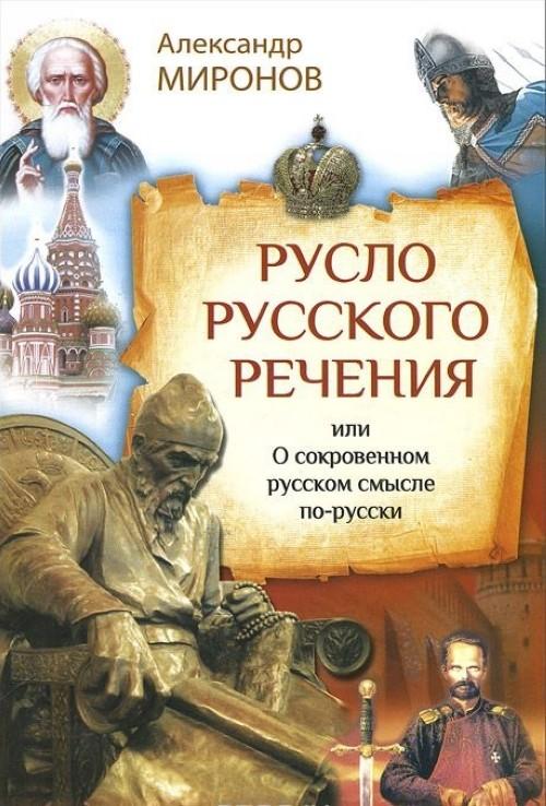 Ruslo russkogo rechenija, ili O sokrovennom russkom smysle po-russki