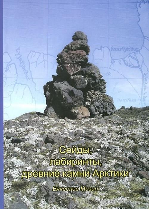 Sejdy, labirinty, drevnie kamni Arktiki
