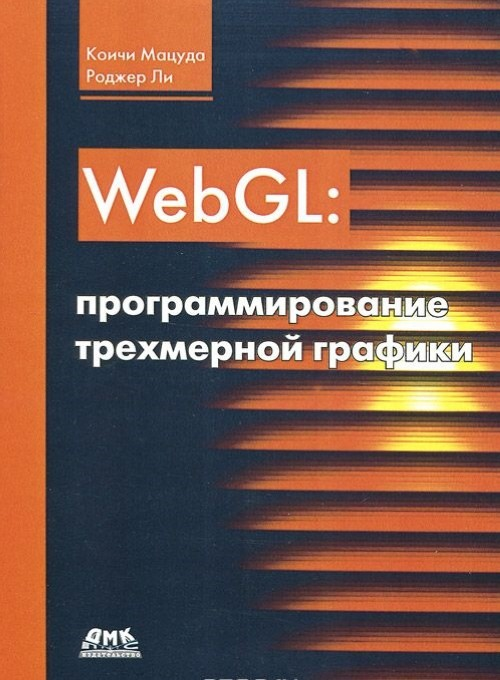 WebGL. Programmirovanie trekhmernoj grafiki