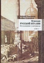 Oskolki russkoj Italii. Issledovanija i materialy. Kniga 1