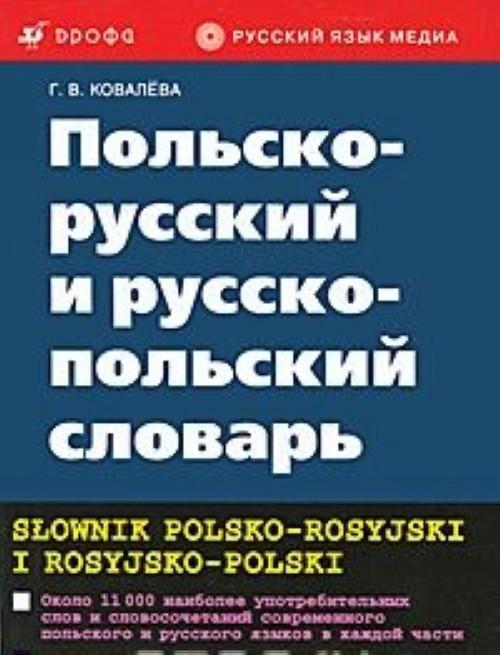 Polsko-russkij i russko-polskij slovar / Slownik polsko-rosyjski i rosyjsko-polski