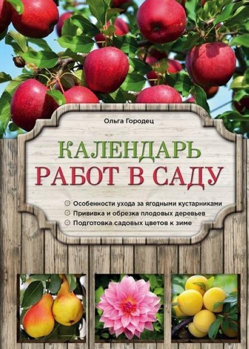 Kalendar rabot v sadu
