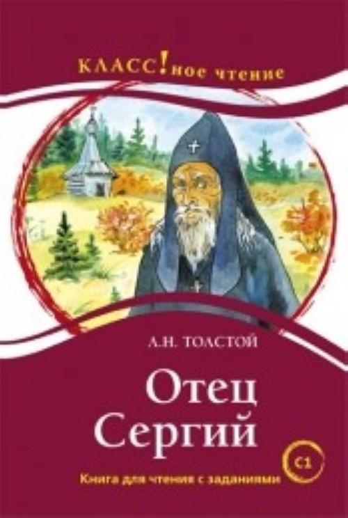 Отец Сергий. Книга для чтения с заданиями. Лексический минимум — 12 000 слов (C1)