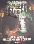 Metro 2033. Podzemnyj doktor