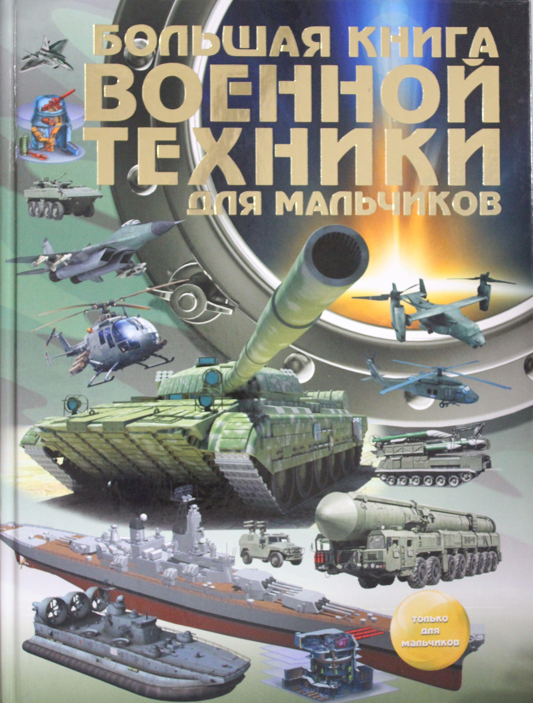 Bolshaja kniga voennoj tekhniki dlja malchikov