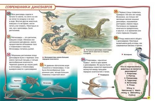 Dinozavry (100 faktov)