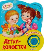 Detki-konfetki. Knizhka-igrushka
